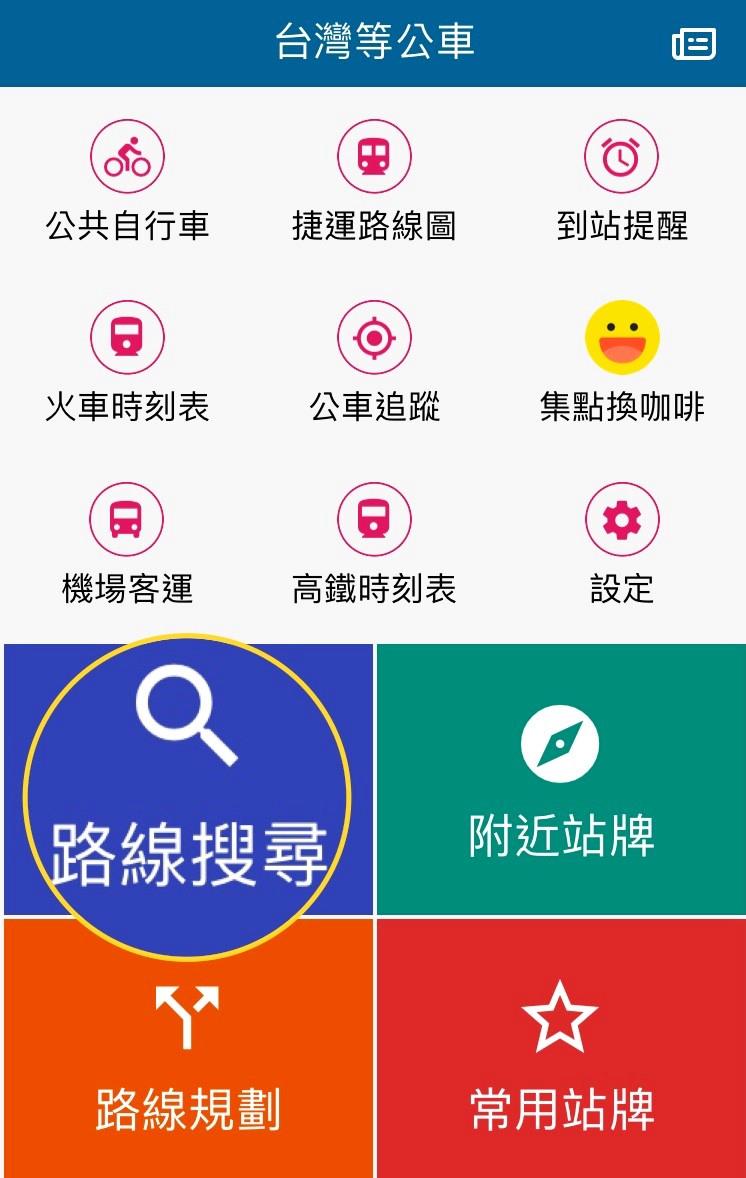 「台灣等公車」APP