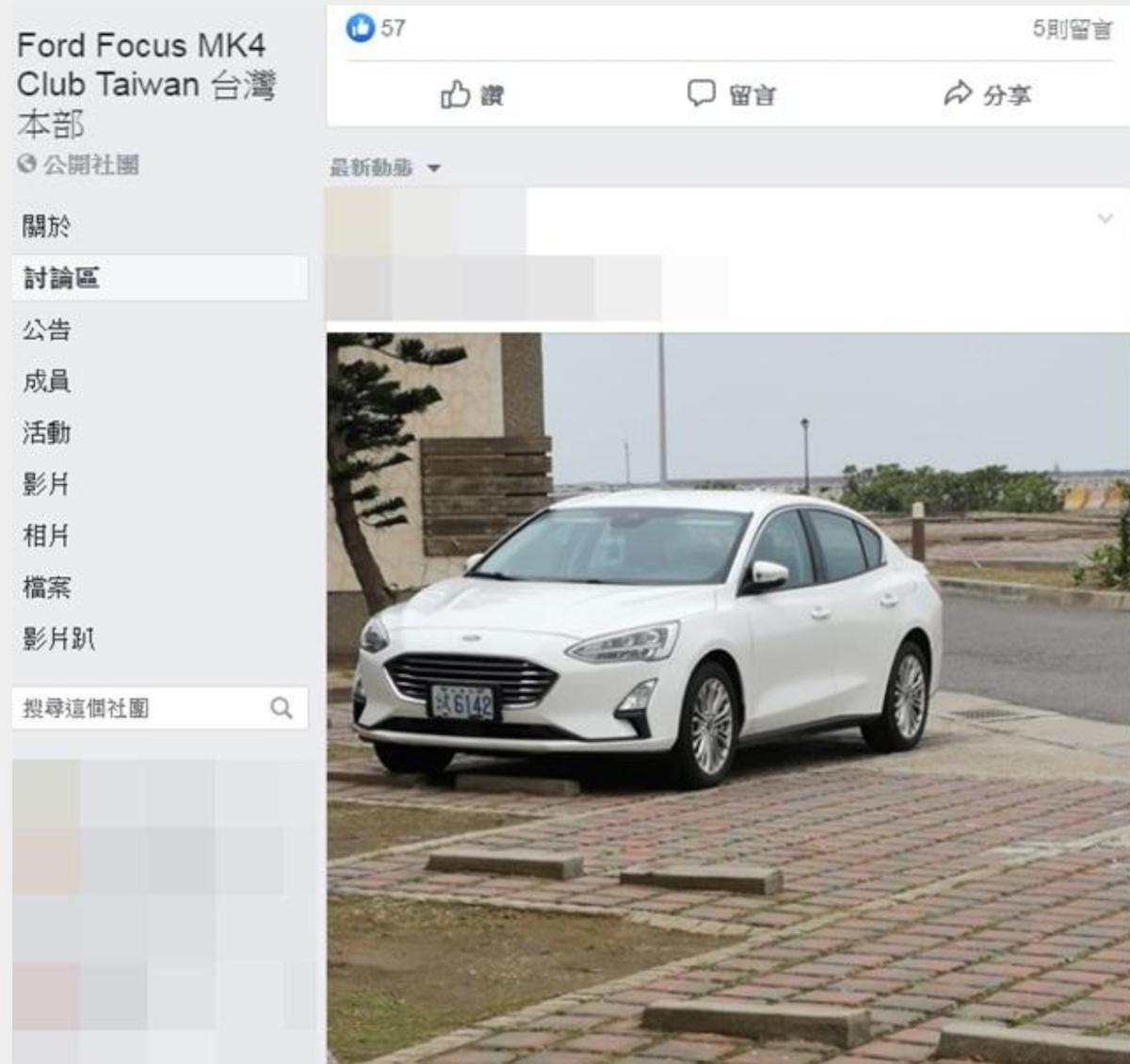 神秘四門 Focus 測試車再度現身,不過外觀就跟目前販售的並無區別。〈圖片來源/擷取自 臉書公開社團〉