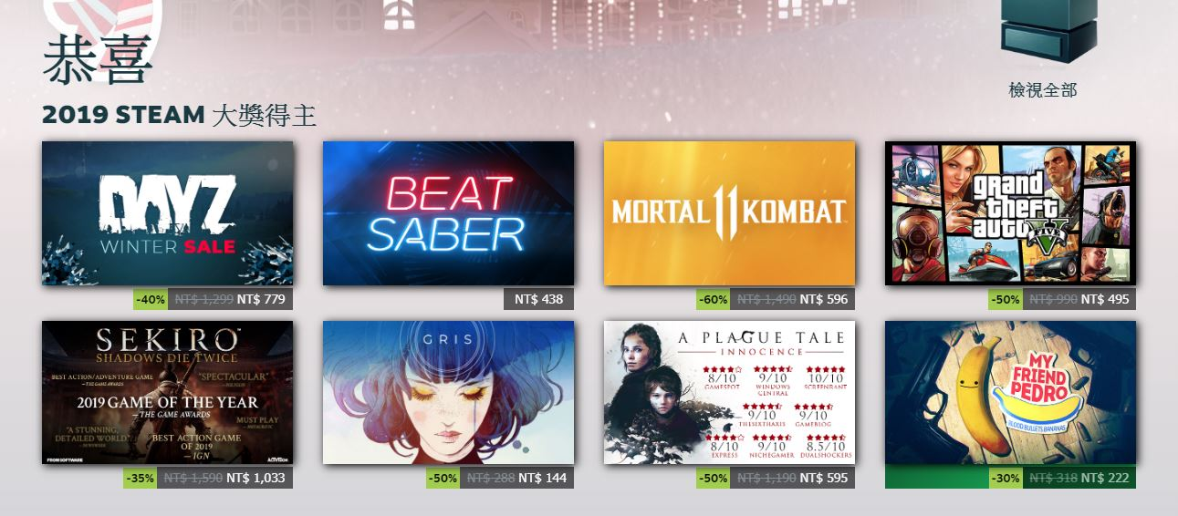 每款得獎遊戲除了剛推出的 VR 外,全都有特價。(圖源:Steam)