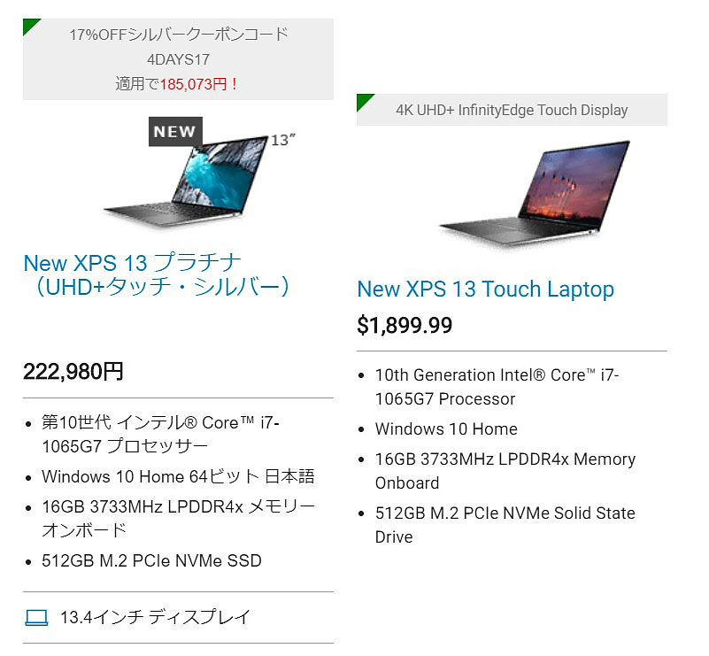 XPS 13 2020 Japan