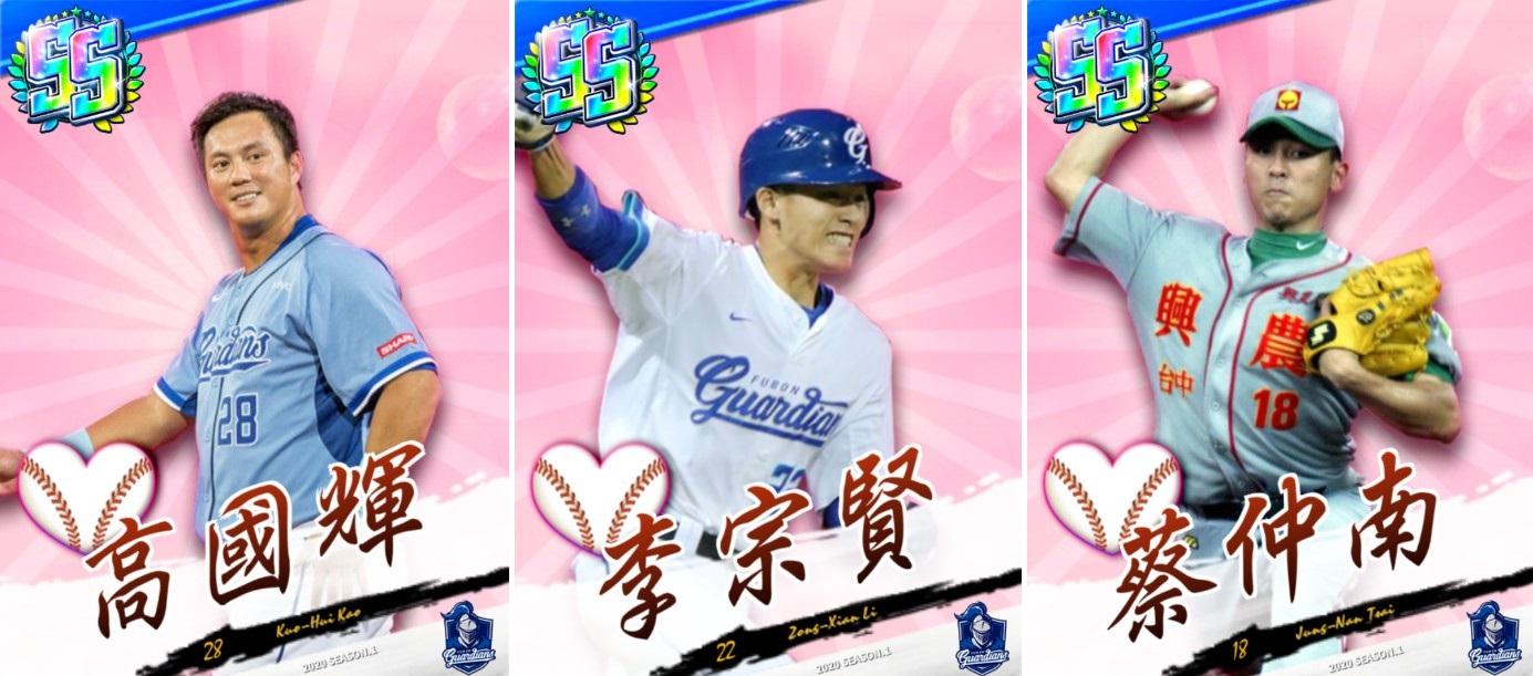 ▲★《PRO野球VS》推出高國輝、李宗賢、蔡仲南球員卡