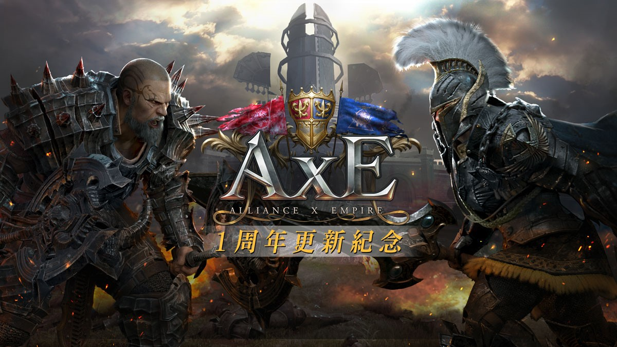 ▲《AxE:背水一戰》歡慶上市一周年紀念,釋出「攻城戰」與各項慶祝活動