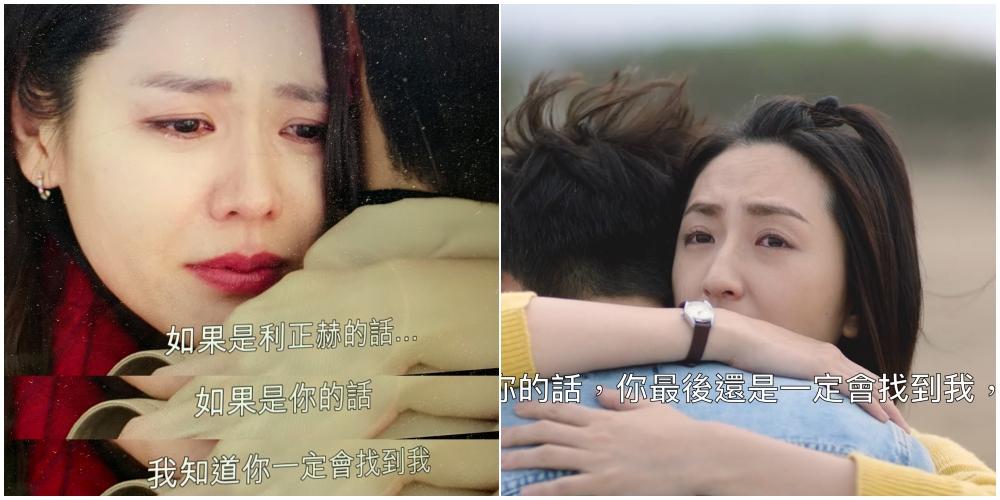 當台灣《想見你》撞上韓國《愛的迫降》大結局,兩邊主角竟在最後撞台詞了!