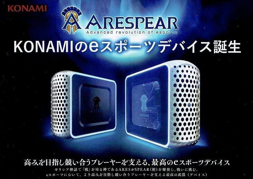 ARESPEAR PC Series