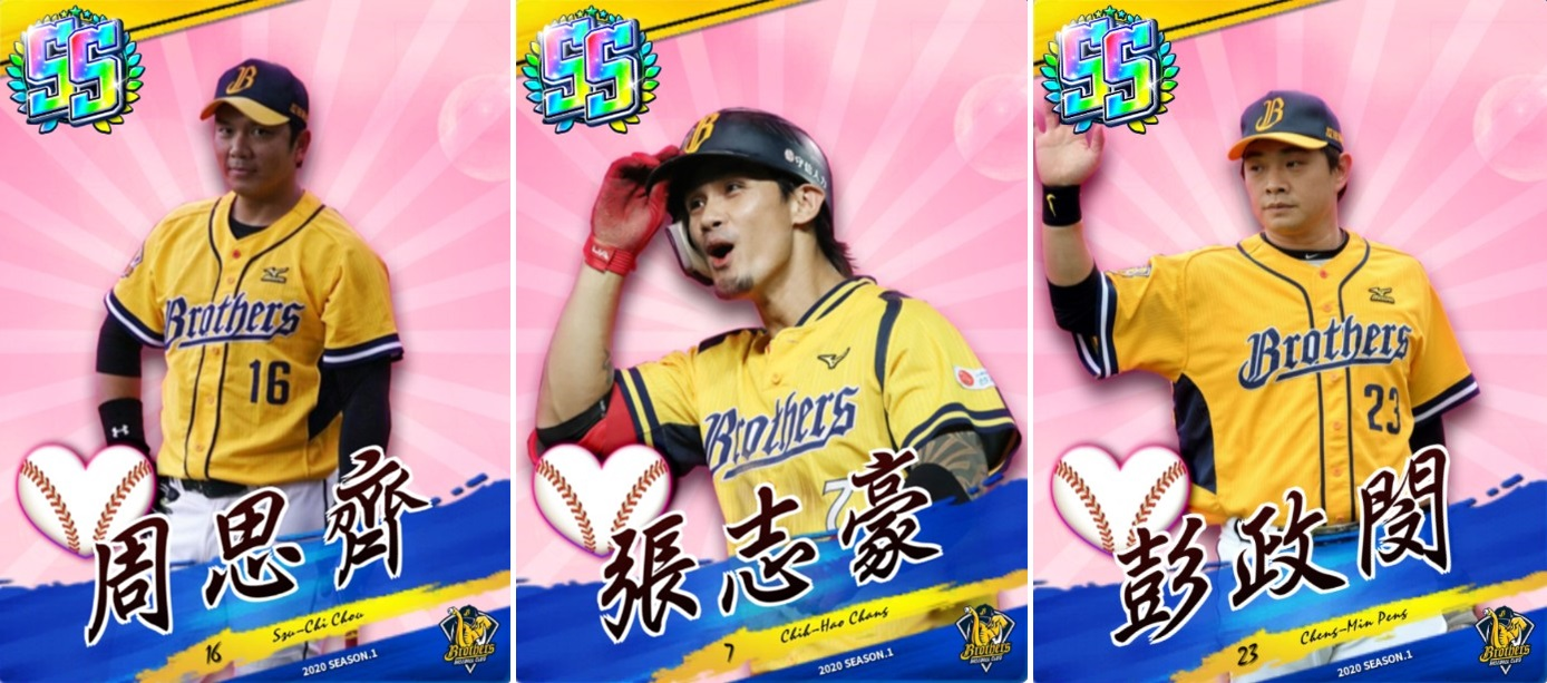 ▲《PRO野球VS》推出周思齊、張志豪、彭政閔球員卡