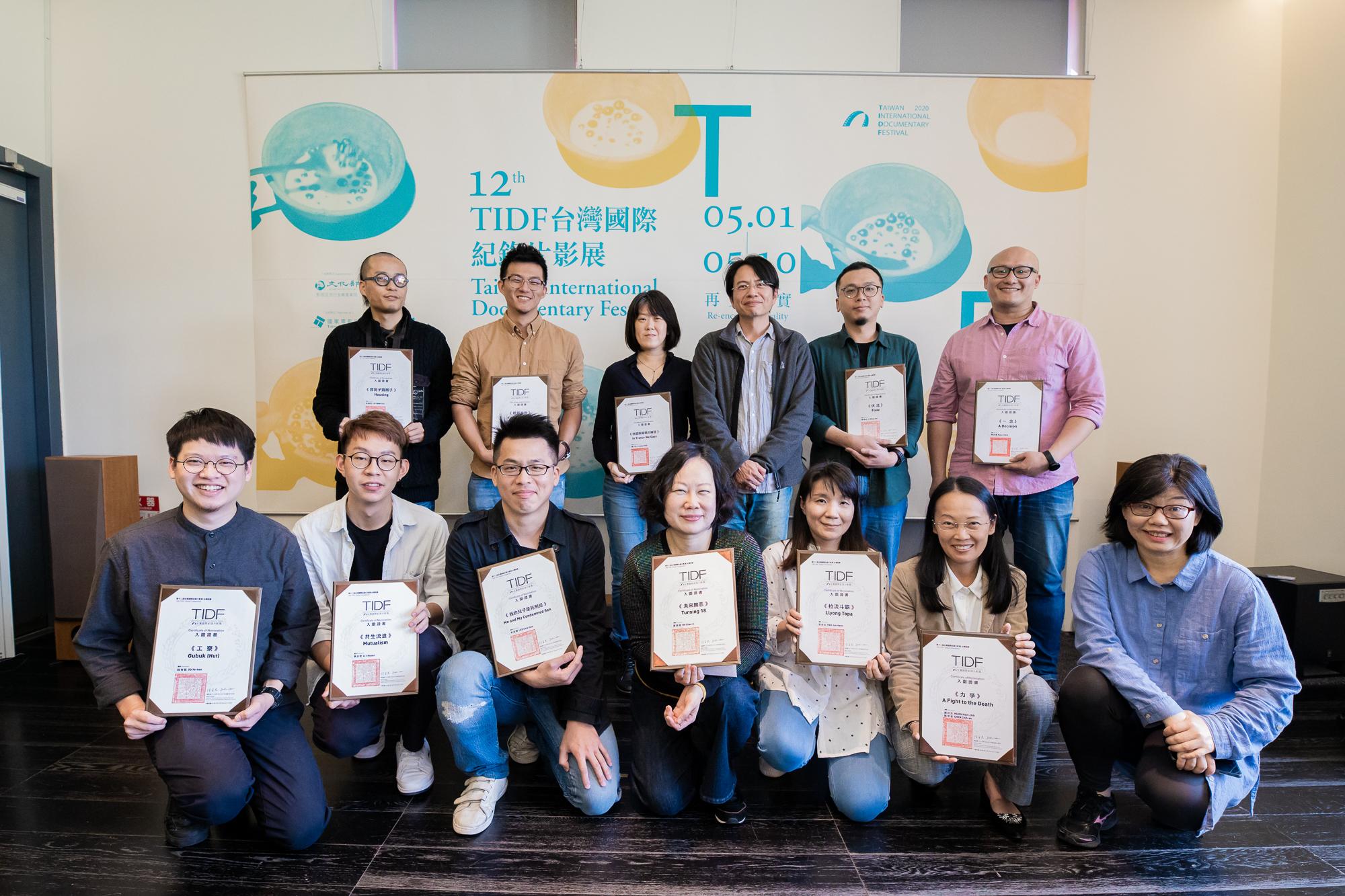 TIDF台灣競賽入圍導演合照