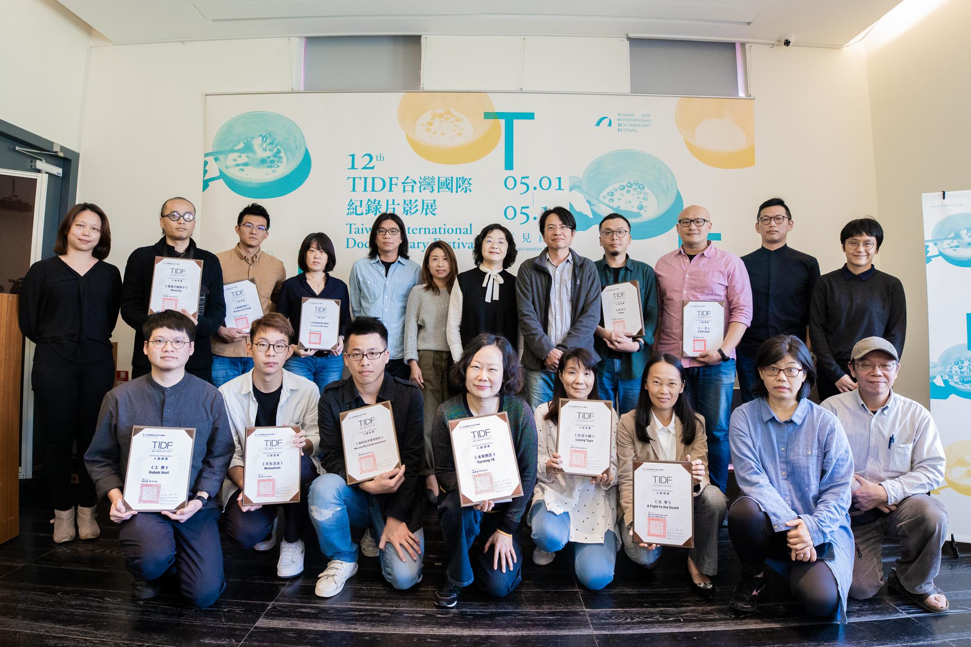 TIDF台灣競賽入圍導演與初選委員大合照