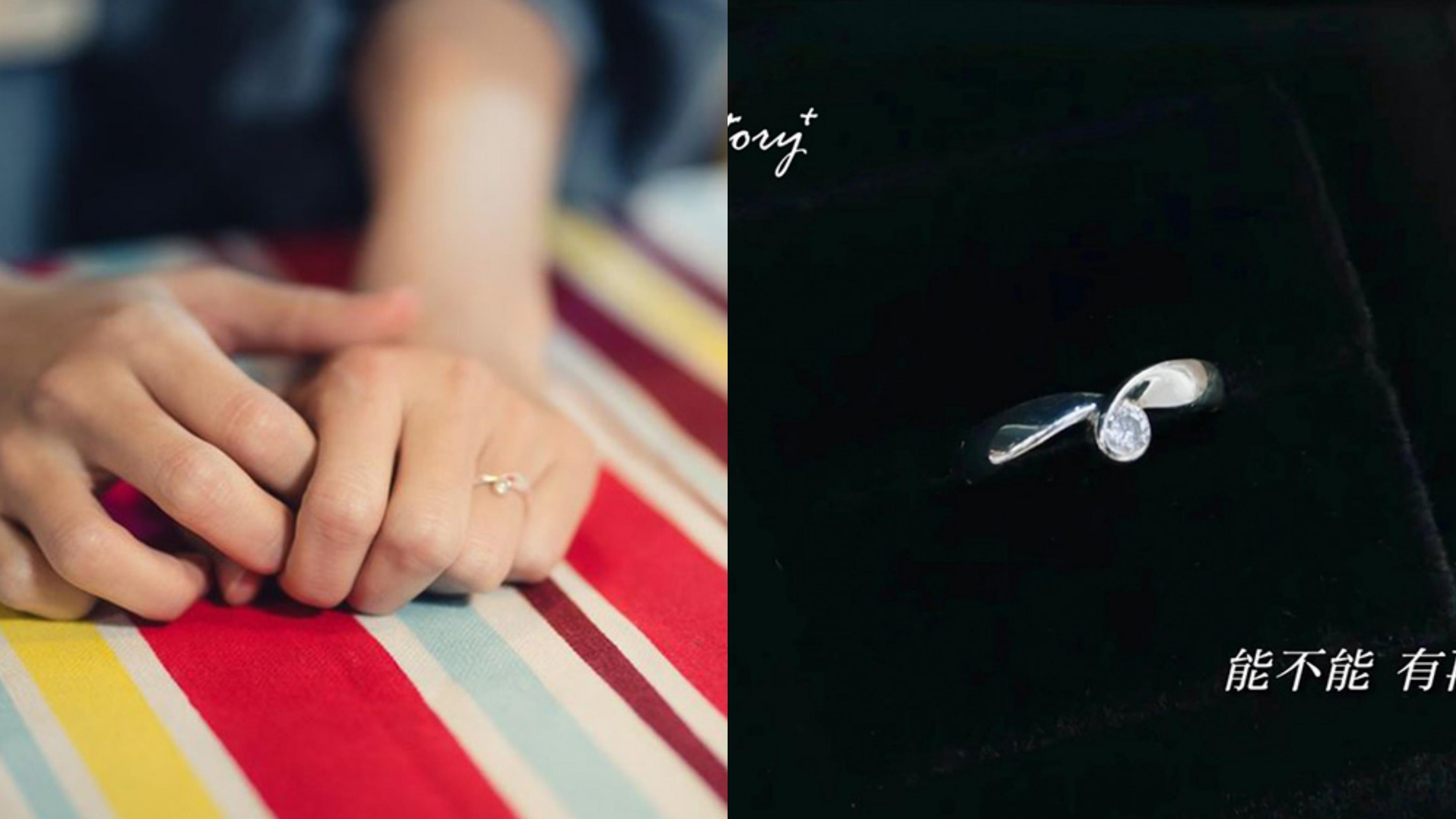 裡面的戒指有著特殊的意義,這個莫比烏斯環,代表著是無限、是永恆,也是此時此刻。