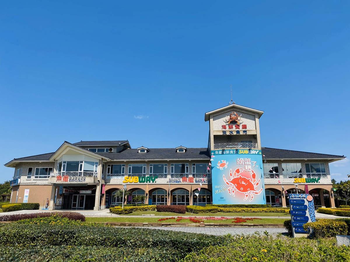 淡水魚市及淡水區漁會直營漁藏餐廳(圖片來源:新北市政府漁業及漁港事業管理處)