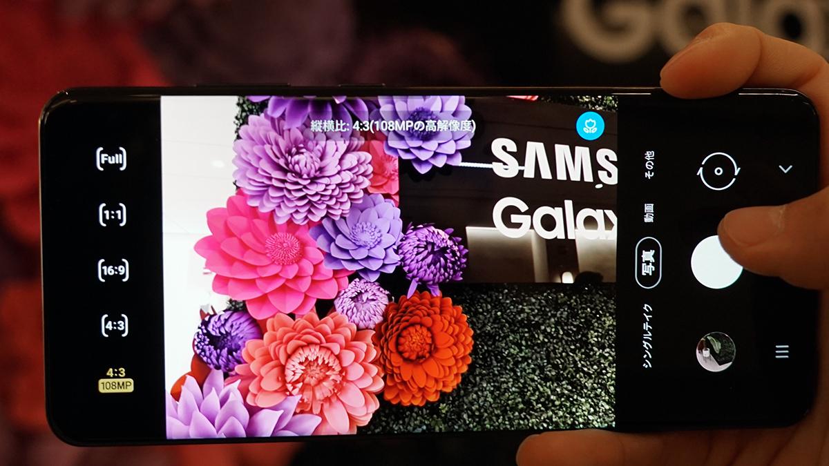 Galaxy S20シリーズ