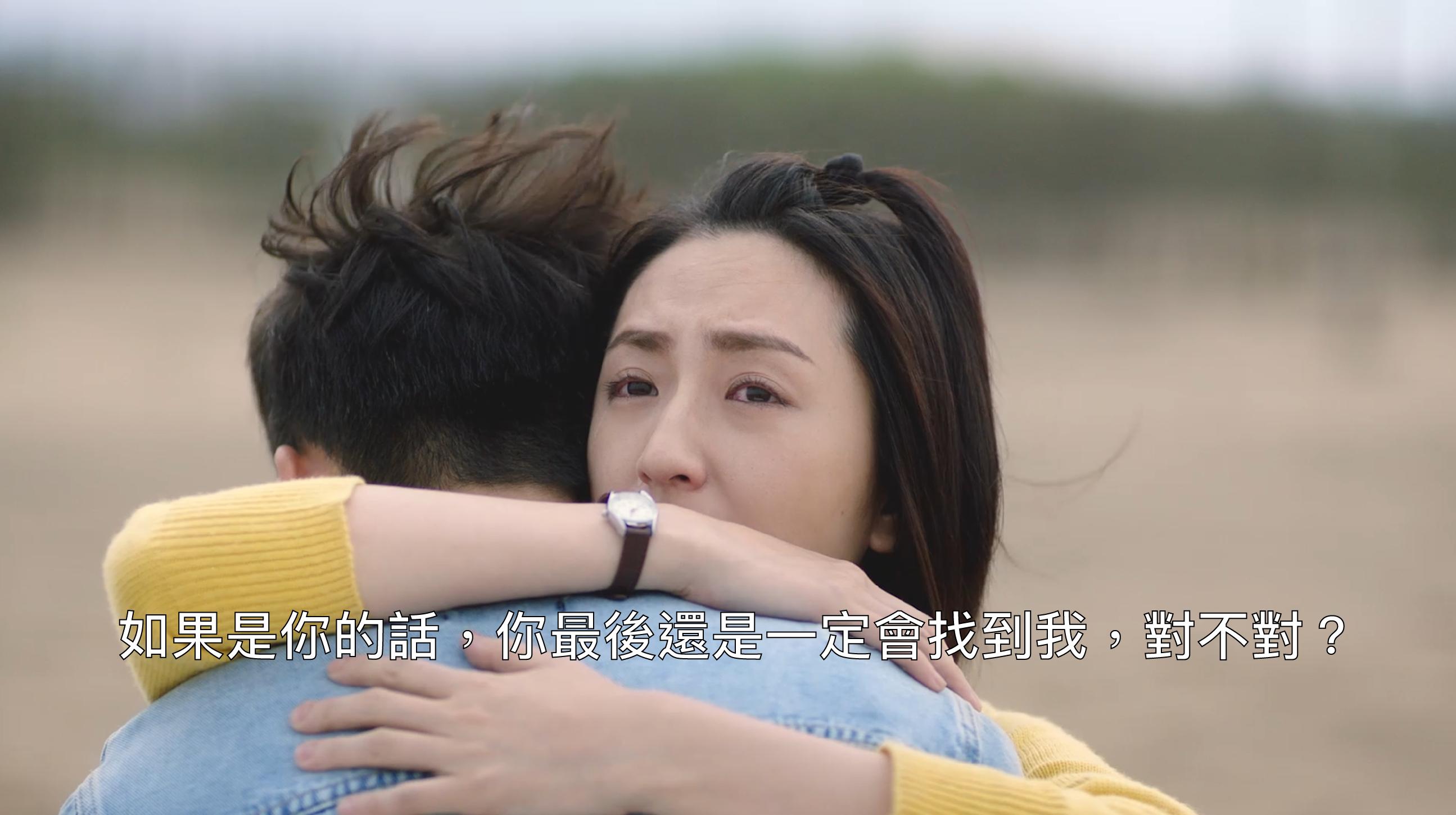 《想見你》女主角黃雨萱(柯佳嬿飾)對李子維(許光漢飾)說:「如果是你的話,你最後還是一定會找到我,對不對?」