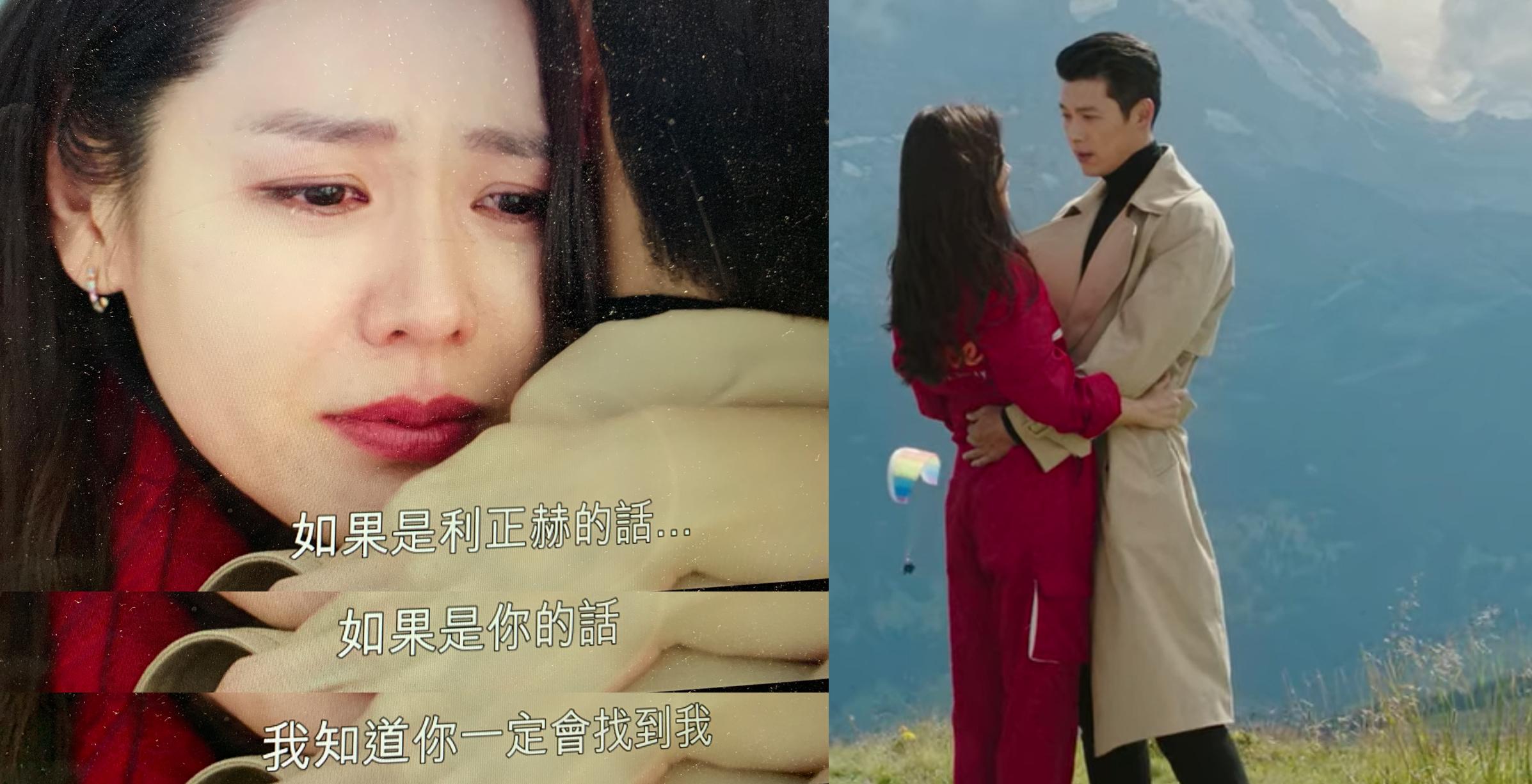 《愛的迫降》女主角尹世理(孫藝珍飾)對利正赫(玄彬飾)說:「如果是你的話,我知道你一定會找到我。」