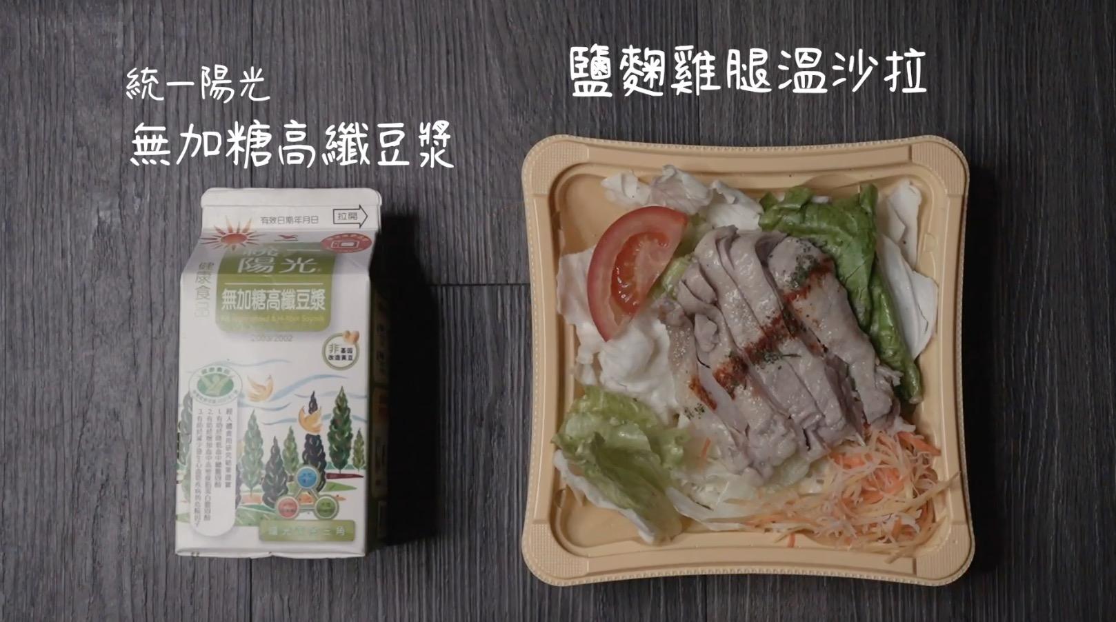 輕盈滿分的減負擔晚餐。搭配組合:鹽麴雞腿溫沙拉、無糖高纖豆漿