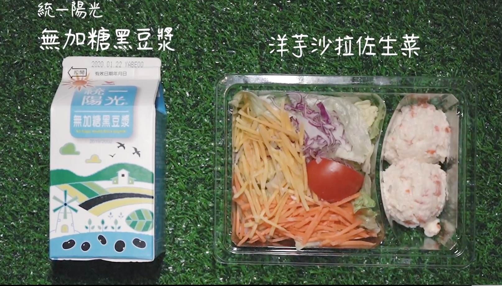 下午茶吃飽吃巧又減負擔。搭配組合:超商洋芋沙拉佐生菜、無糖黑豆漿