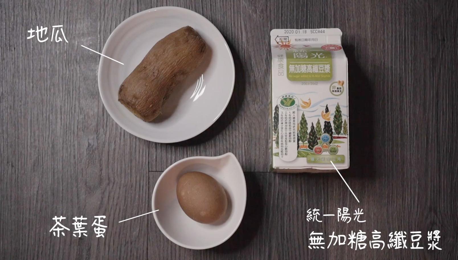 外食族最夯的纖女早餐!搭配組合:超商地瓜、茶葉蛋、無糖高纖豆漿