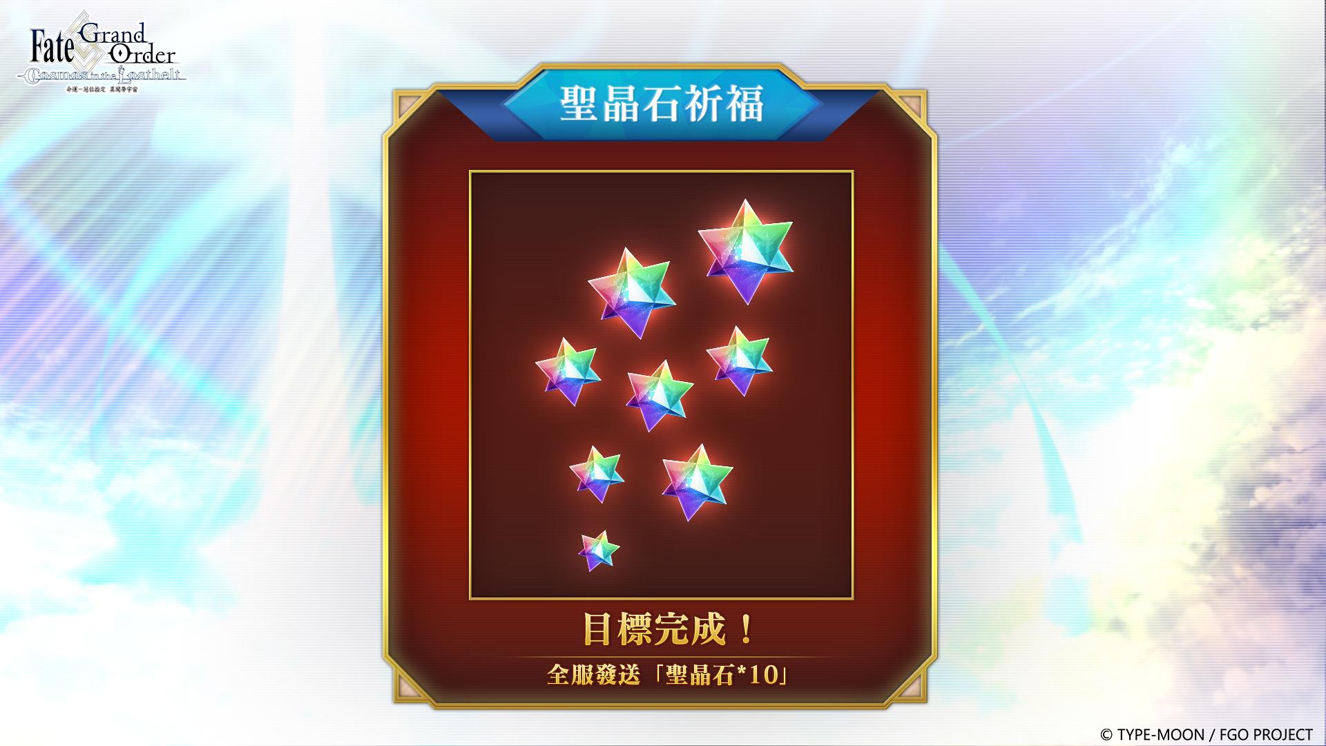 ▲留言次數累計達5,000次以上,《FGO》繁中版將發送全服獎勵「聖晶石X 10」