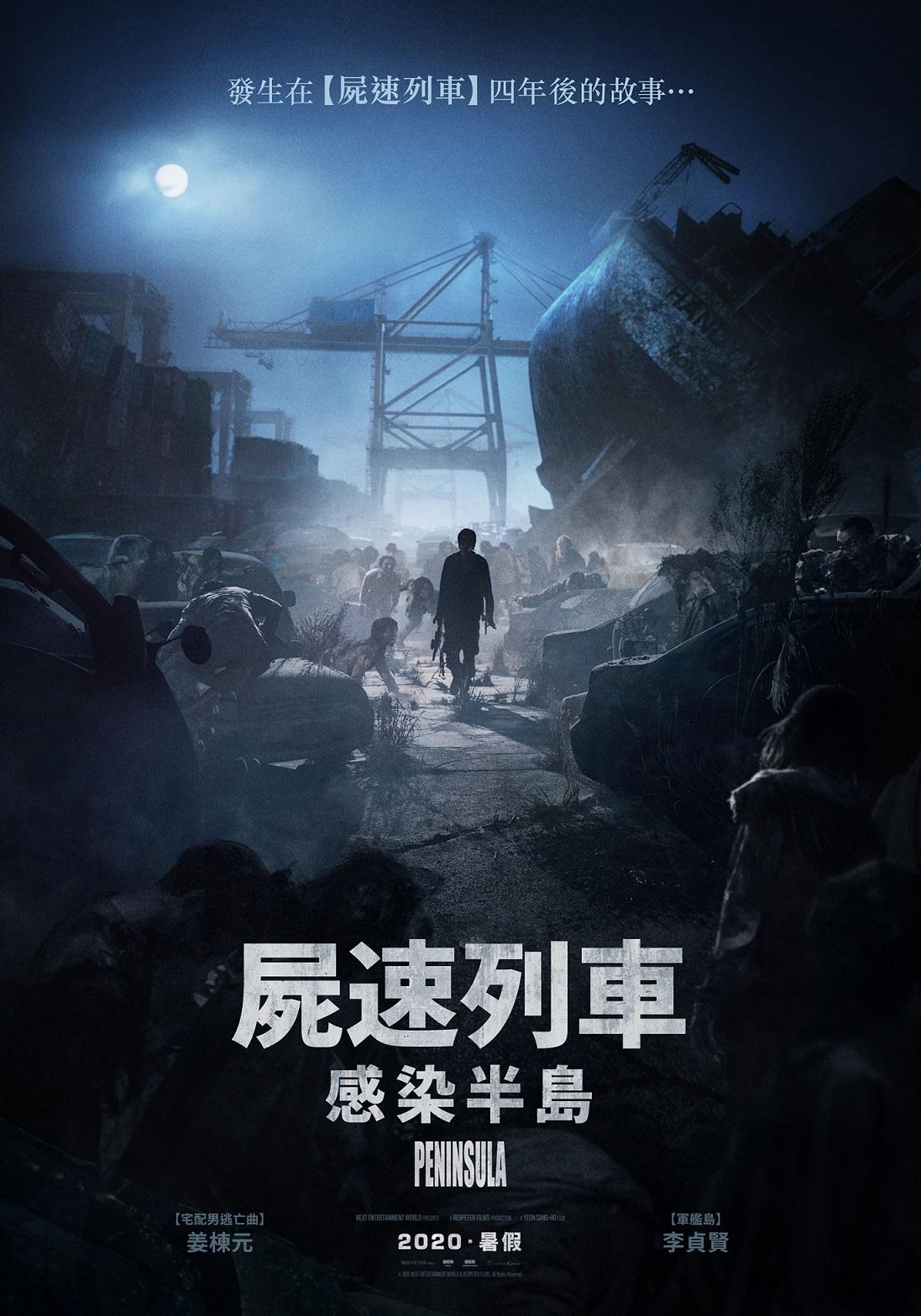 《屍速列車:感染半島》電影海報