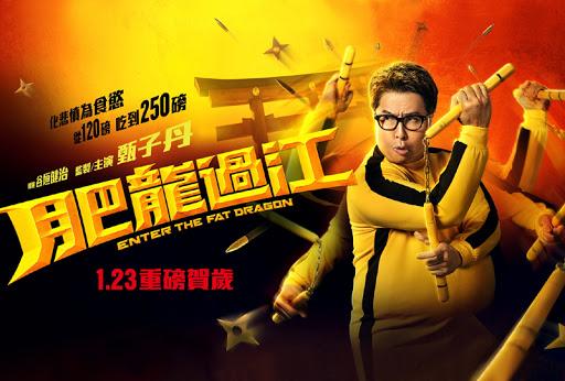 《肥龍過江》也在 2 月 1 日登上了中國大陸愛奇藝與騰迅視頻平台