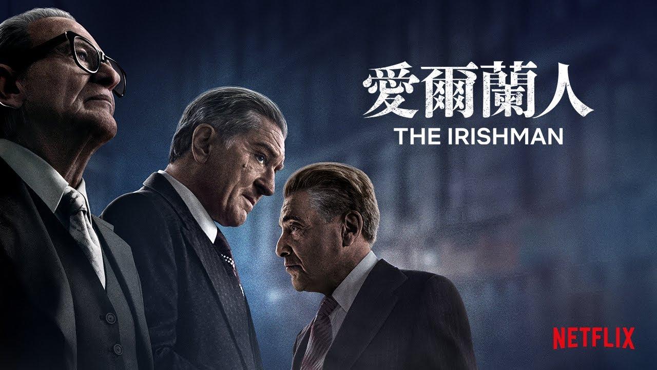 Netflix 入圍奧斯卡最佳影片《愛爾蘭人》