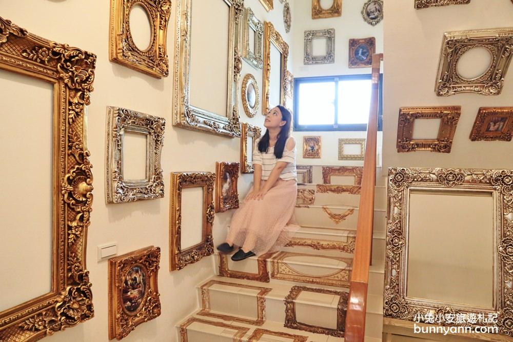 畫框博物館是台灣第一座以畫為主軸的主題博物館,充斥金色古董畫框的樓梯間是熱門打卡點。圖/駐站達人-小兔小安旅遊札記