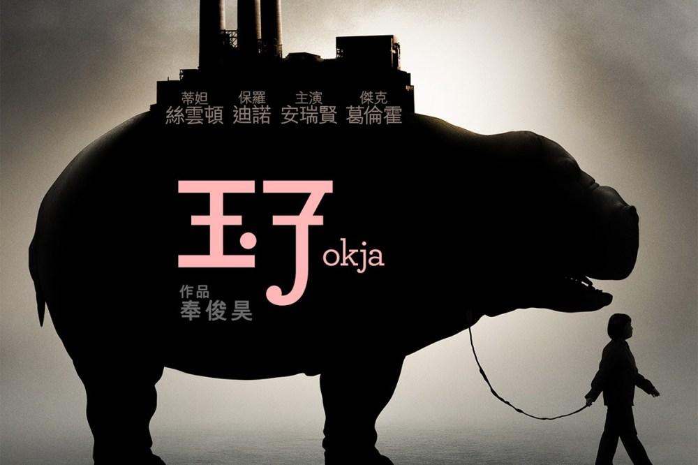 《寄生上流》導演奉俊昊的上一部作品《玉子》也是有賴於 Netflix 的鼎力相助