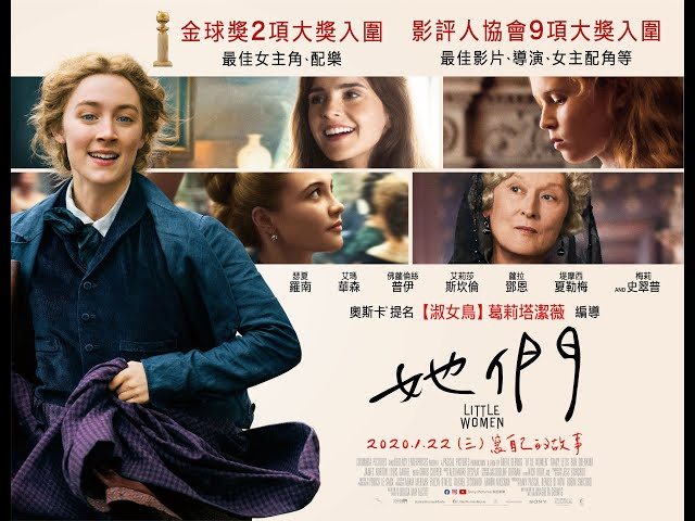 《她們》改編自經典名作《小婦人》,明明翻拍得極為出采卻沒得到導演項目入圍的肯定