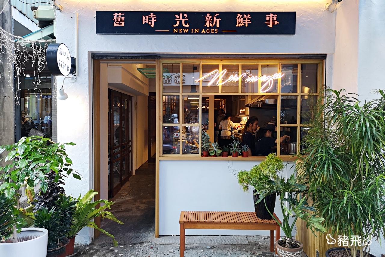 嘉義西區 舊時光新鮮事 老屋咖哩專賣