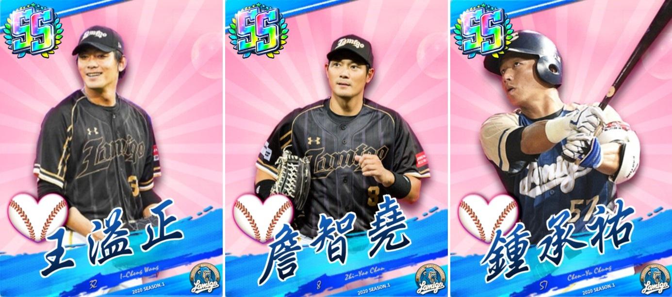 ▲《PRO野球VS》新增Lamigo桃猿隊SS球員卡!