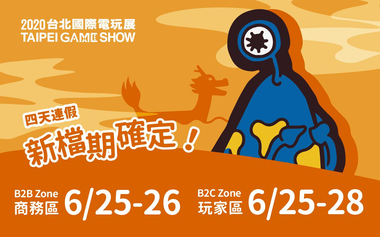 台北電玩展公開展期新時程。