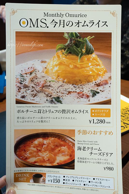 沖繩美食.OMS CAFE&DINING