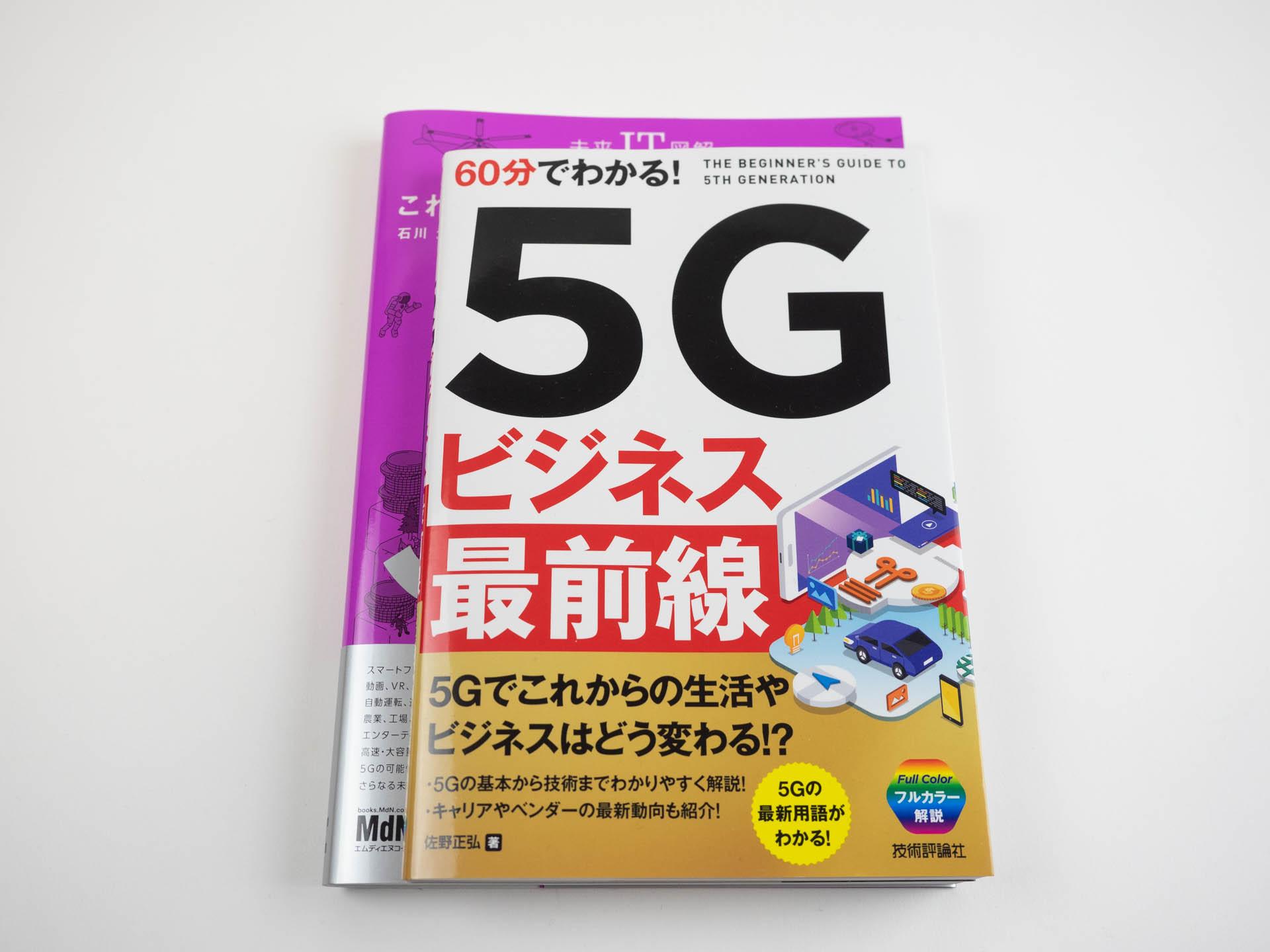 5Gbook