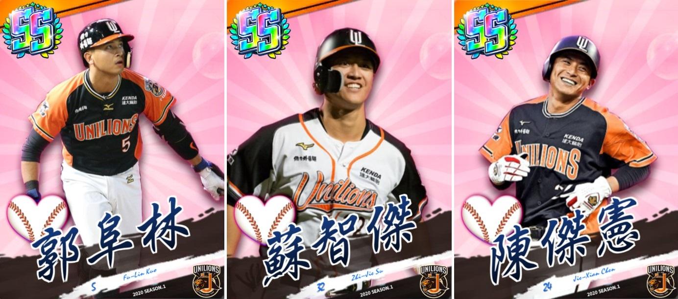 ▲《PRO野球VS》新增統一獅隊SS球員卡!