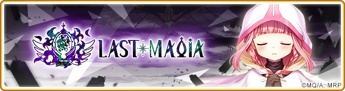 ▲「Last Magia最終章」活動展開 為所珍視的一切奮力一搏!
