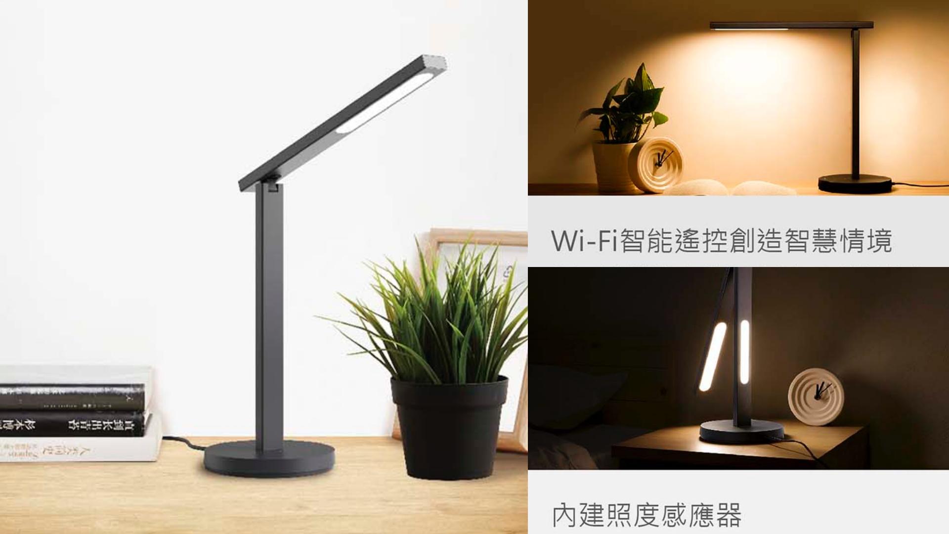智慧檯燈有內建照度感應器,可以依照環境的光源自動調整明亮,搭配專門的APP就可以WIFI遙控,雙光源專利設計、高品質閱讀保護眼睛