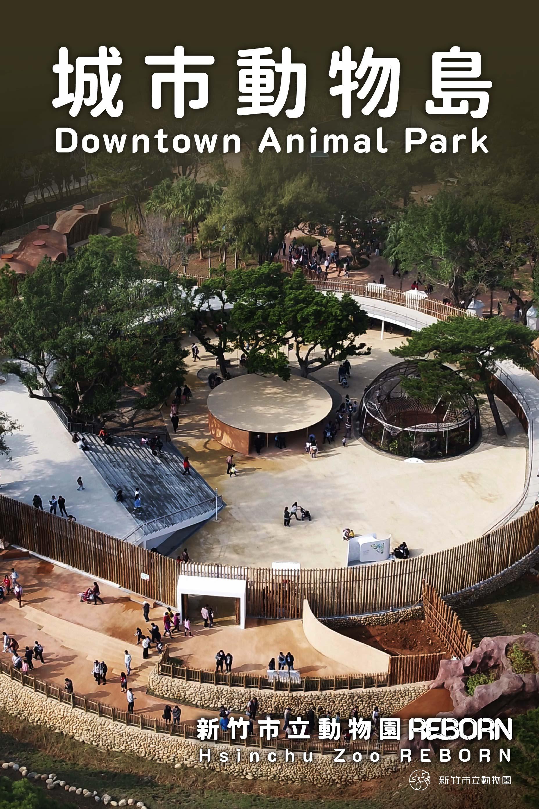 新竹市立動物園REBORN-城市動物島