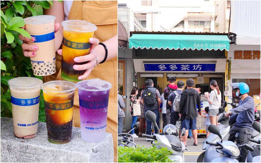 台中 一中街傳說飲料店~多多茶坊