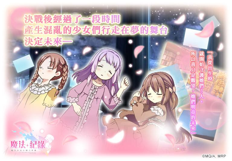▲守護行走在夢想舞台上的少女們,「做夢的櫻花」浪漫登場!