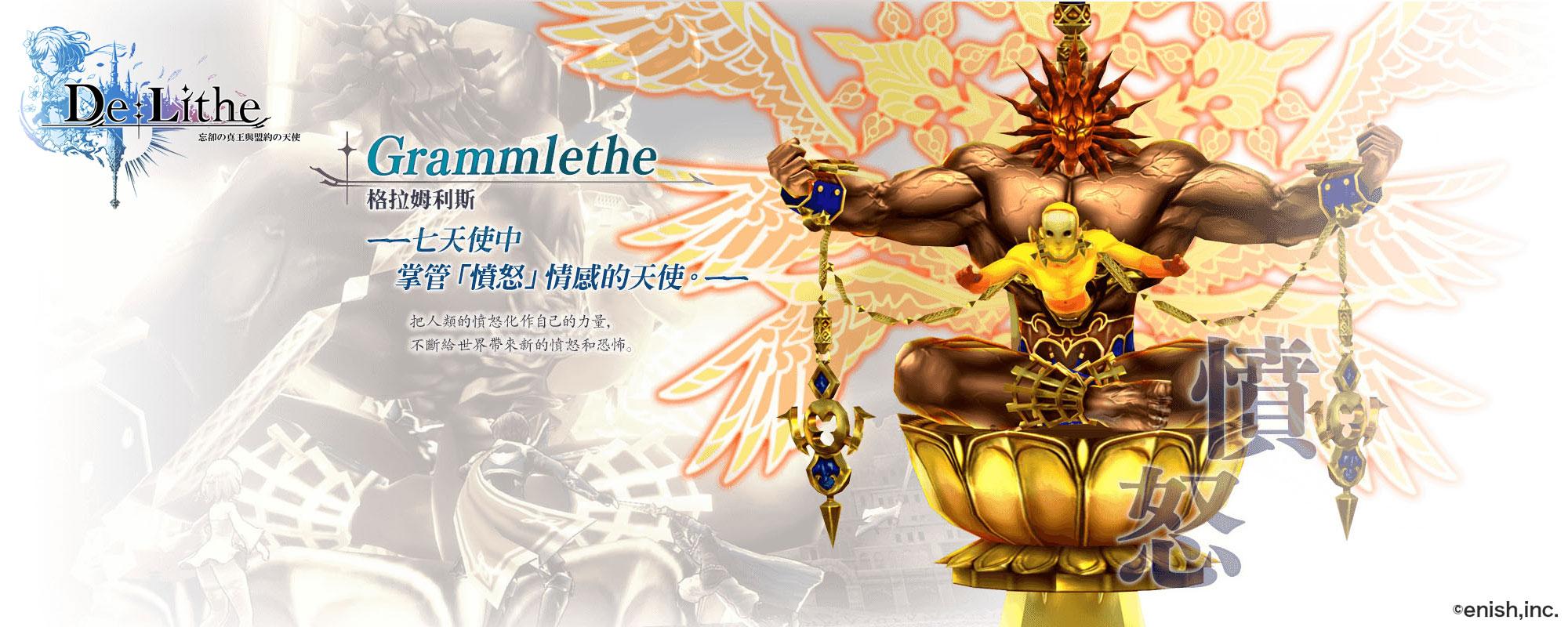 ▲天使「格拉姆利斯」乃是掌管憤怒的天使,會將人類的憤怒化為自身神力!