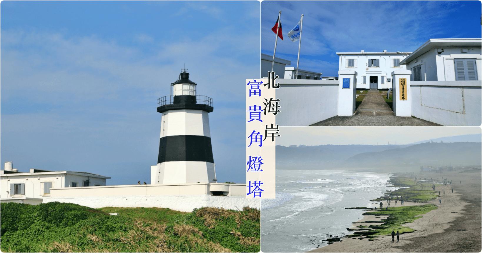 富貴角燈塔~台灣本島最北燈塔