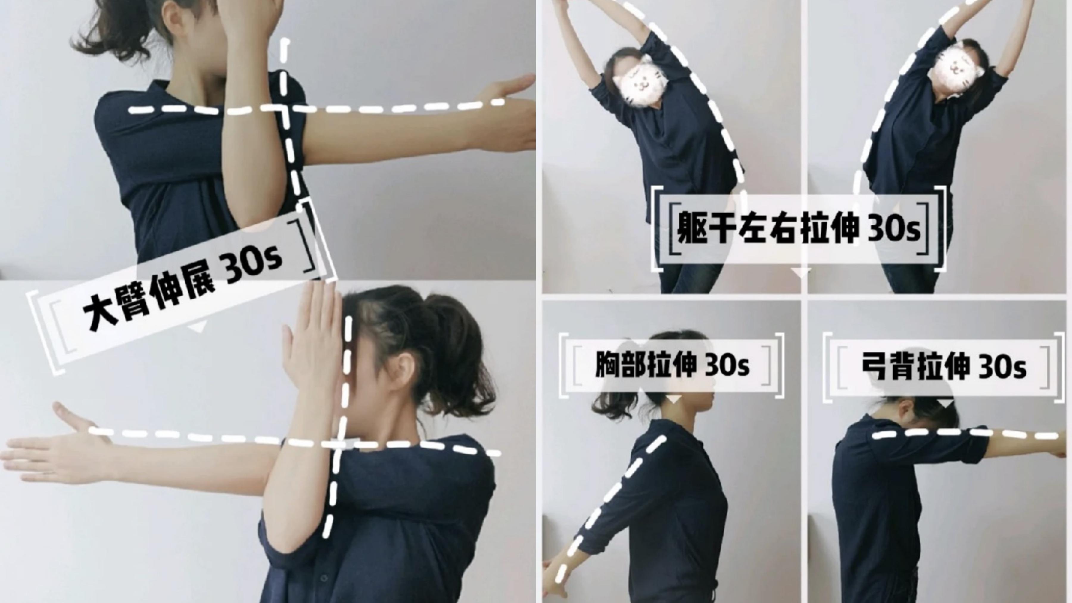 舒緩肩頸跟上半身&腰部的壓力,簡易伸展運動做起來。
