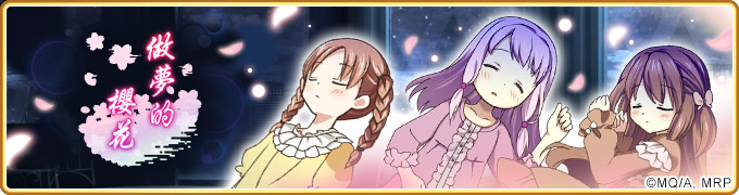 ▲「 做夢的櫻花」浪漫登場 守護明亮未來!