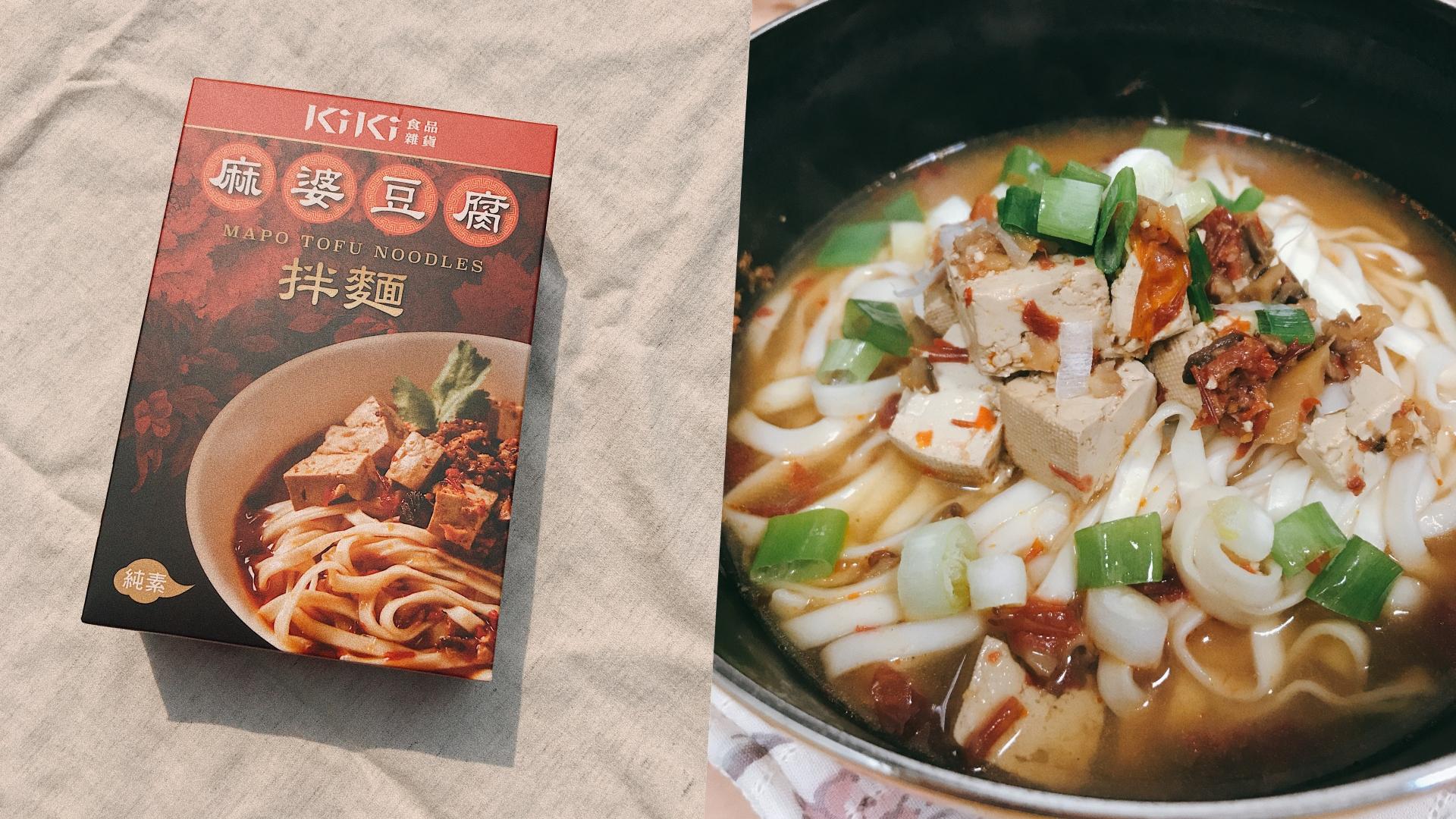不太會煮飯又想做出厲害的料理,Kiki麻婆豆腐拌麵超適合你!