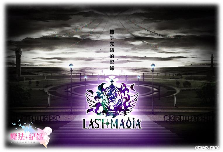 ▲ 《魔法紀錄 魔法少女小圓☆外傳》LAST MAGIA最終章主線活動隆重開啟!