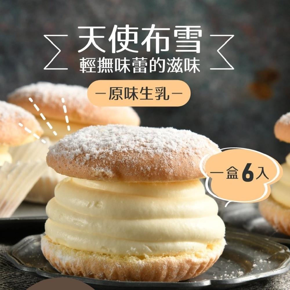 外層使用蛋黃加倍的鬆軟蛋糕體,讓蛋黃香氣四溢,內餡則採用北海道超高級的十葉鮮奶油、微甜又不膩口。