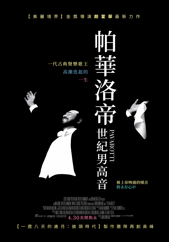 《帕華洛帝:世紀男高音》電影海報