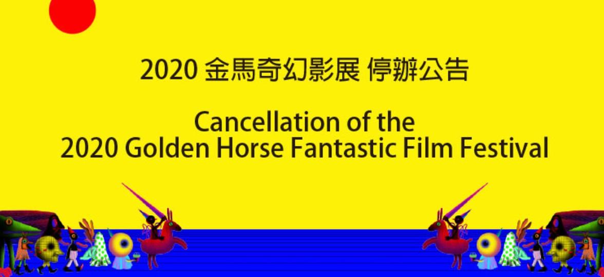 2020金馬奇幻影展