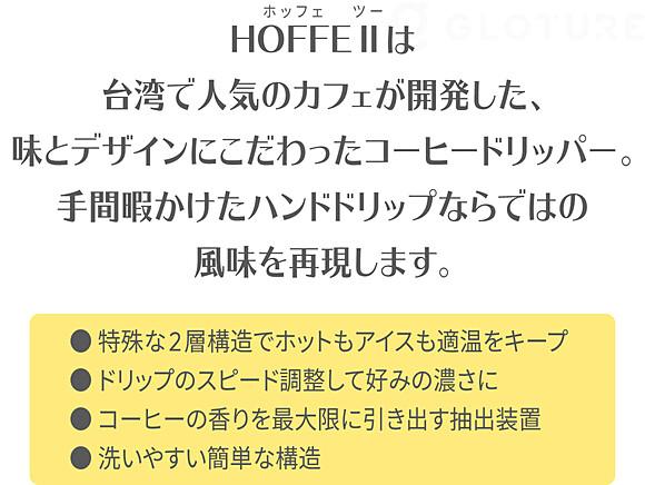 HOFFEⅡ