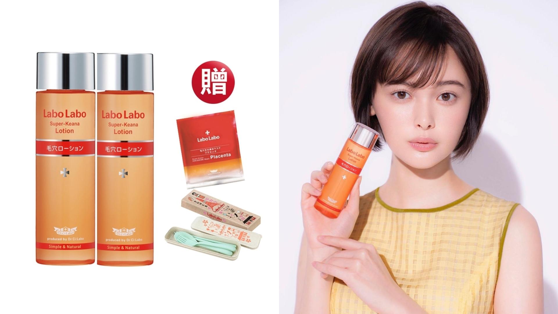 這款在日本銷售第一的緊膚水,含有日本玫瑰果幫助緊緻毛孔、金縷梅讓肌膚油水平衡,而且無添加酒精、色素等對肌膚會造成刺激的成分
