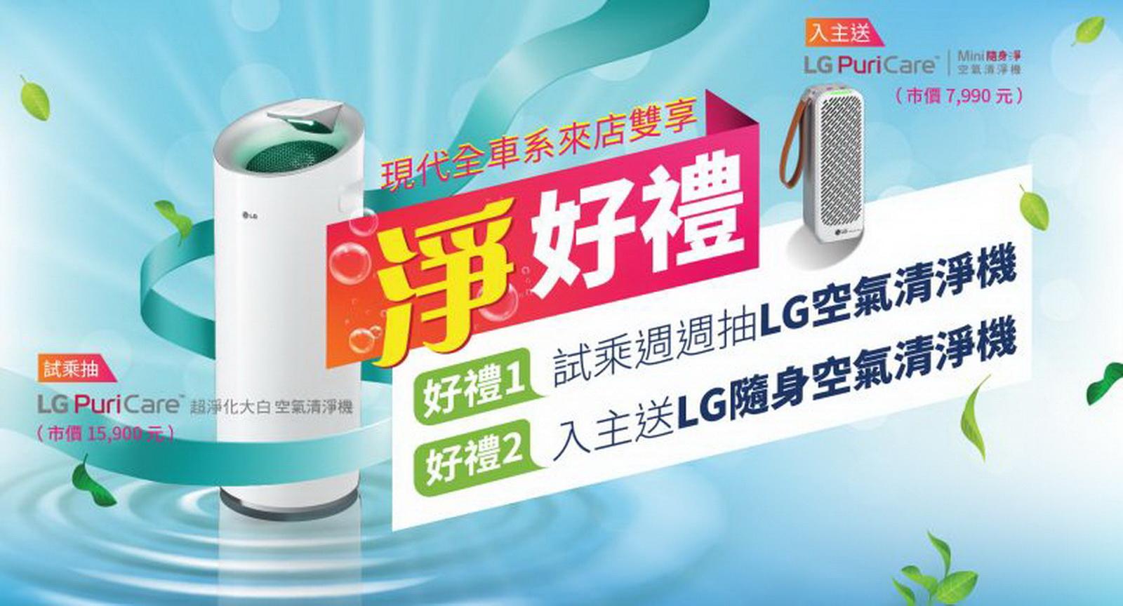 圖/HYUNDAI全方位守護專案開跑 指定車型贈LG隨身空氣清淨機