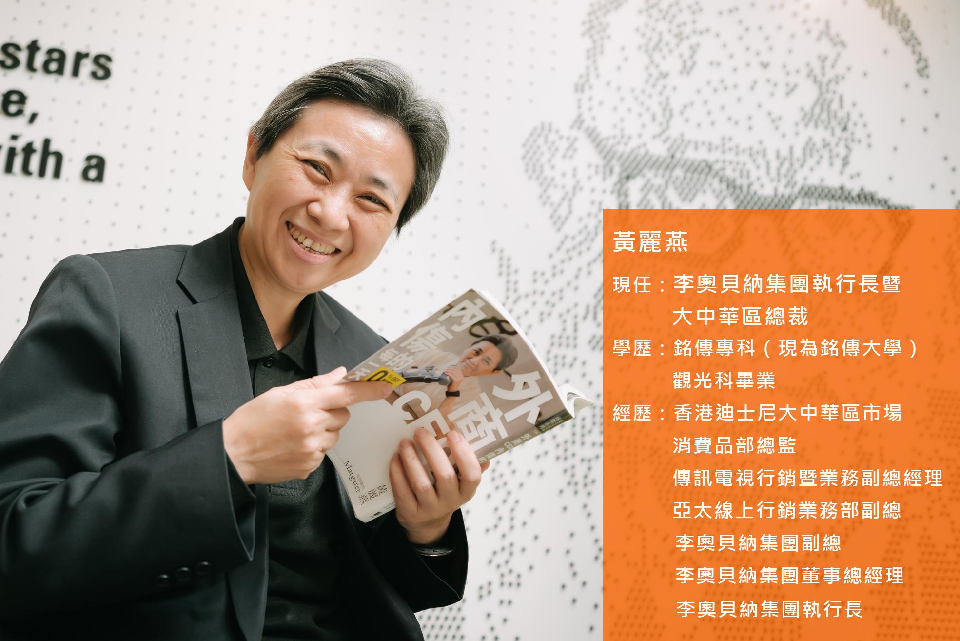 黃麗燕 李奧貝納集團執行長暨大中華區總裁:不貳過,讓過去的傷成為你的盾